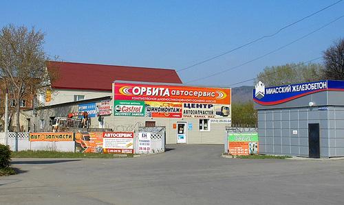 Магазин Орбита
